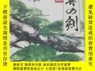 二手書博民逛書店罕見浮雲の剣Y146830 古川薫 新潮社 出版1992