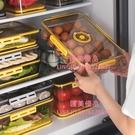 冰箱收納盒廚房瀝水果蔬菜雞蛋餃子盒廚冰凍創意計時密封保鮮盒【匯美優品】