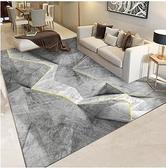 北歐地毯客廳簡約現代茶幾毯臥室滿鋪可愛網紅同款地墊大面積LX 伊蒂斯 交換禮物
