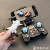 遙控飛機直升定高迷你無人機充電高清實時航拍四軸折疊飛行器玩具 優家小鋪 YXS