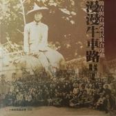 (二手書)漫漫牛車路-簡吉與臺灣農民組合運動紀念特展專輯