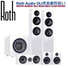 【台北視聽音響‧家庭劇院推薦】英國 Roth Audio OLI RA4 系列 5.1 聲道家庭劇院喇叭組 公司貨