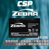 ZEBRA NP10-6  斑馬牌6V10AH/密閉式鉛酸電池/斑馬電池/緊急照明/釣魚燈具/手電筒/攝影器材/鉛酸電池