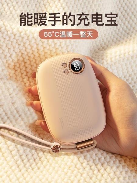 暖手寶充電寶隨身小型usb迷你防爆可愛便攜式暖手神器自發熱電暖寶新年禮物 美好生活