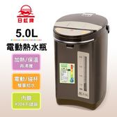 送保溫背包★日虹牌 ★5公升電動熱水瓶 RH-8850
