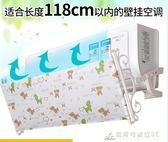 微佳達空調擋風板防直吹伸縮導風板月子出風口擋板遮風罩掛機檔板 酷斯特數位3c