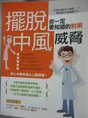 【書寶二手書T1/醫療_QIP】擺脫中風威脅:你一定要知道的對策_壢新醫院中風醫療中心