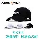 POSMA棒球帽 鴨舌帽 網布 透氣 排汗 扣環 可調整 2色 MZ018