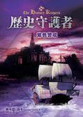 書歷史守護者:紫色警戒