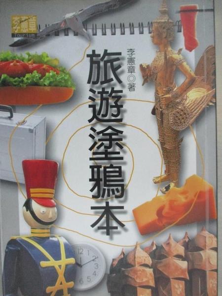 【書寶二手書T3/文學_BID】旅遊塗鴉本:小軒和他的旅遊筆記_李憲章