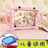 蘋果ipad mini2保護套mini4防摔兒童全包邊mini1皮套mini3平板電腦i派外殼迷你4軟硅膠卡通可愛孩子