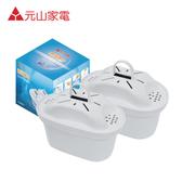 [YENSUN 元山家電]速淨濾心 2顆裝 YS-9826CT