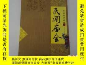 二手書博民逛書店中華傳統文化經典罕見民間廟會Y139793 張晶 黃山書社 出版