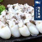 【阿家海鮮】嚴選一口小花枝 1kg±5%/包 花枝 小花枝 鮮脆口感 低卡輕食 便利 快速出貨