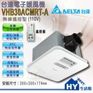 台達電子 豪華300系列 VHB30ACMRT-A (110V) 遙控型 暖風機韻律風門 感應換氣【不含安裝】《HY生活館》