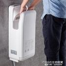 九牧王烘手器全自動感應酒店高速雙面噴氣式干手機干手器烘手機 1995生活雜貨NMS