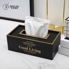 紙巾盒簡約現代北歐風木質紙巾盒客廳茶幾餐巾抽紙盒春季新品