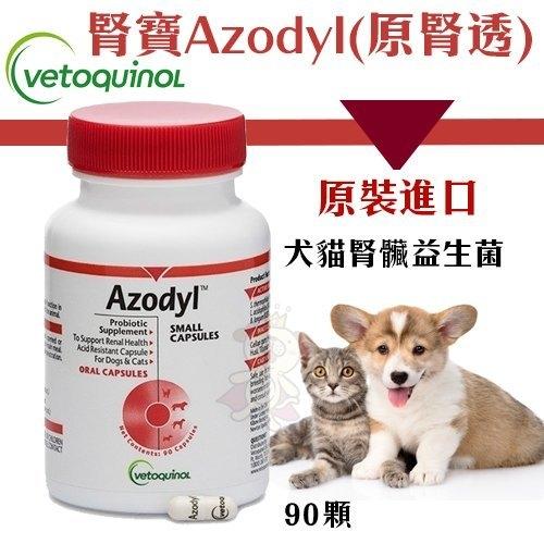 『寵喵樂旗艦店』法國威隆Vetoquinol《腎寶Azodyl(原腎透)》90顆 腎臟益生菌 犬貓營養品