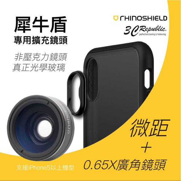 犀牛盾 iPhone X 7 8 Plus 5s se 專用 廣角 鏡頭 自拍 微距 + 0.65X 廣角鏡頭