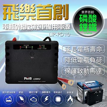 【煜茂】飛樂Philo LIP-PD10 磷酸鋰鐵電瓶外掛式救車備用電源 電瓶救星 12V汽柴油車都可適用