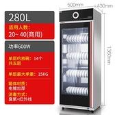 新品220v商用消毒櫃家用小型立式熱風循環不銹鋼酒杯櫃餐館餐廳消毒櫃碗櫃