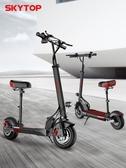 電動滑板車 超輕電動滑板車成年電動車折疊代步車便攜式小型迷你電瓶車 莎拉嘿呦