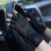 防曬手套 半指蕾絲花邊防曬手套女 夏天冰絲露指防滑開車戶外 運動薄款手套【果果新品】