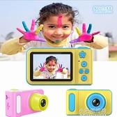 相機 數碼照相機 玩具可拍照迷你單反高清卡通  【全館免運】