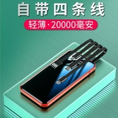 行動電源充電寶20000毫安培超薄小巧便攜自帶線三合一手機快充1000000超大容量 阿卡娜