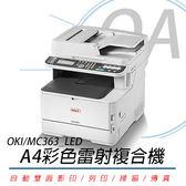 OKI MC363dn LED A4 彩色雷射複合機 ※另售 46508701~46508704 碳粉
