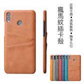 華碩 手機殼 ZenFone Max Pro ZB601KL ZB602KL 保護套 瘋馬紋 硬殼 手機套 散熱 保護殼
