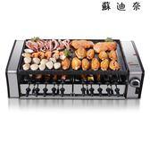 220V 無煙電烤爐 烤肉機 電烤盤