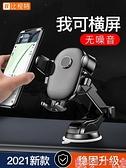 車載手機支架汽車用吸盤式萬能通用型導航支駕支撐夾車內車上粘貼 芊墨 618大促