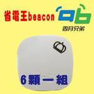 【四月兄弟經銷商】省電王 展場定位 Beacon iBeacon設備 藍芽4.0 智慧遊戲 廣告推播 6個一組