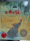 【書寶二手書T1/少年童書_YFP】世界名家創意繪本:是誰受傷了(1書1CD)_英格麗‧舒伯特