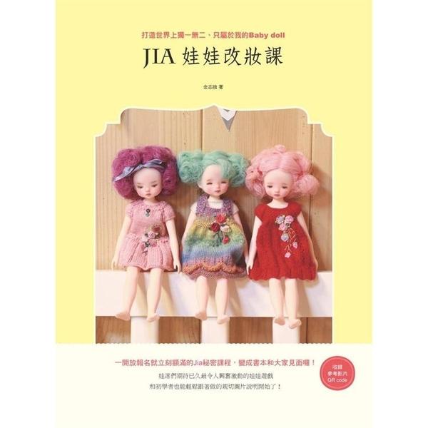 Jia 娃娃改妝課:打造世界上獨一無二、只屬於我的 Baby doll