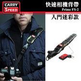 【聖佳】FS-2 迷彩版 Carry Speed 速必達 相機背帶 寬肩專業型 單肩背帶 減壓背帶 快槍俠 屮Y2