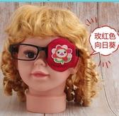 弱視眼罩單眼視力眼貼