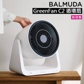 BALMUDA  GreenFan C2 百慕達 循環扇 風扇  群光公司貨