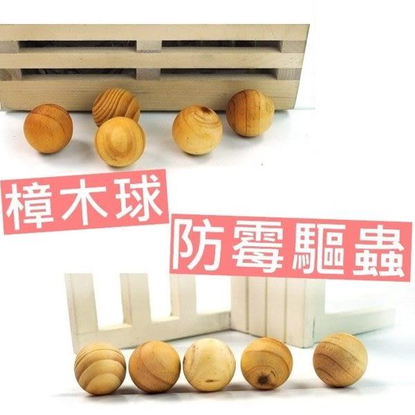 天然 木質 木頭 檀香 薰香 樟腦球5入 樟腦丸 樟木 防霉防蛀防蟲 樟腦丸5粒 5顆一袋唷 檜木【RS398】