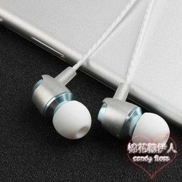 小米華為蘋果通用金屬手機耳塞     LVV3229【棉花糖伊人】