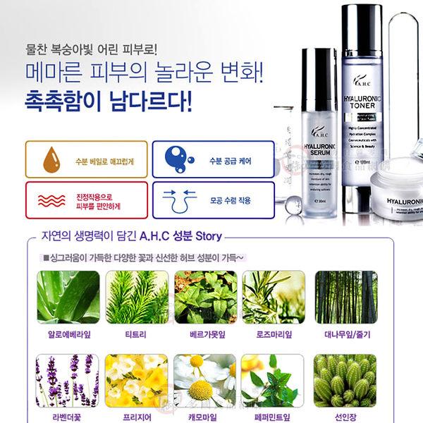 韓國AHC神仙水100ml 保濕 韓國總統夫人御用化妝品[KR753572]千御國際