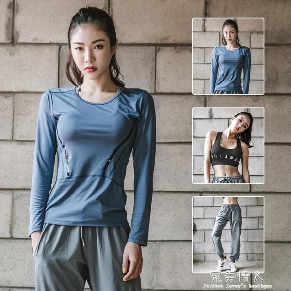 健身房運動服套裝女士晨長袖跑步速幹衣網紅瑜伽服顯瘦  【快速出貨】
