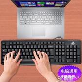 筆電鍵盤 台式機通用打字辦公家用游戲商務電腦筆電標準鍵盤 筆記本外接USB 雙十二免運HM