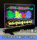 led電子熒光板30 40廣告板小 迷你 懸掛式透明熒光黑板臺式發光板igo『韓女王』
