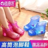 倍喜多泡腳桶足浴盆足浴桶洗腳家用塑料腳盆足浴鞋泡腳鞋泡腳神器 YDL