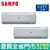 SAMPO聲寶4-5坪X2AU/AM-PC2828定頻1對2冷氣空調_含配送到府+標準安裝【愛買】
