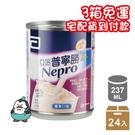 亞培 普寧勝 洗腎腎臟病患專用營養品 237ml*24入/箱
