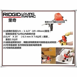 RIDGID 里奇 power spin 電動 手提 兩用 排水管通管