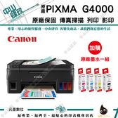 【兩年保固】Canon PIXMA G4000 原廠大供墨傳真複合機+一組墨水